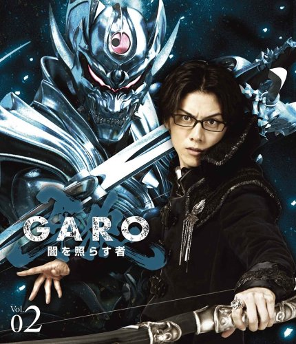 牙狼 [GARO]~闇を照らす者~ vol.2 [Blu-ray]