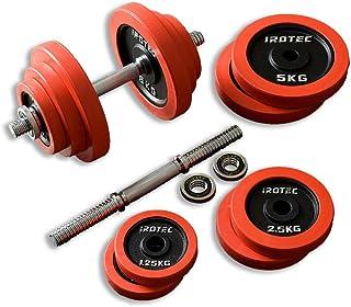 IROTEC(アイロテック) ラバー ダンベル 40KGセット(片手20kg×2個)/ 筋トレ 筋力トレーニング ダイエット器具 トレーニング器具 ベンチプレス 鉄アレイ 鉄アレー 可変式