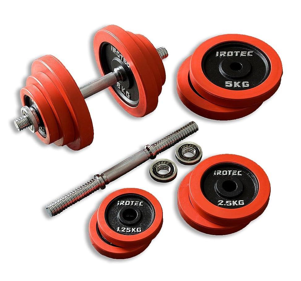 元気王族レキシコンIROTEC(アイロテック) ラバー ダンベル 40KGセット (片手20kg×2個) 筋トレ ダイエット ダイエット器具 トレーニング ベンチプレス 筋肉