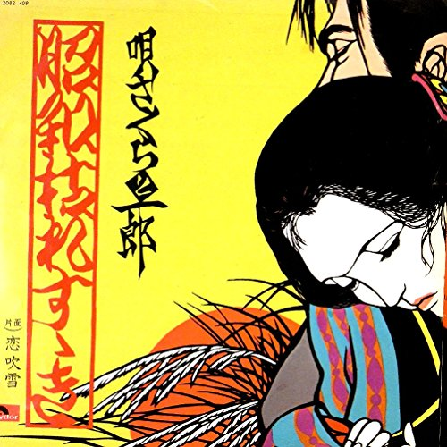 【検聴合格】↑針飛びしない画像の安心レコード】1974年・さくらと一郎「昭和枯れすすき/恋吹雪」【EP】
