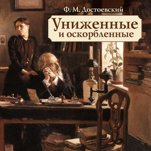 Unizhennye i oskorblennye [The Insulted and Injured] audiobook cover art