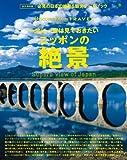 Discover Japan TRAVEL 2014年4月号「一生に一度は見ておきたいニッポンの絶景」 [雑誌] 別冊 Discover Japan