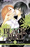 BLACK BIRD(3) BLACK BIRD (フラワーコミックス)