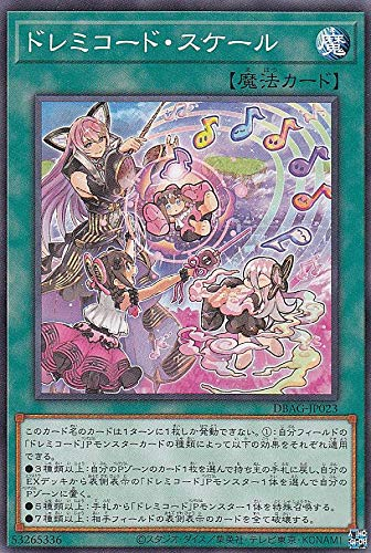 遊戯王 DBAG-JP023 ドレミコード・スケール (日本語版 ノーマル) エンシェント・ガーディアンズ