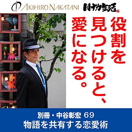 別冊・中谷彰宏69「役割を見つけると、愛になる。」――物語を共有する恋愛術 cover art