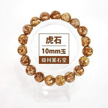 新潟県糸魚川産【虎石】姫川薬石オリジナルブレスレット (10mm玉)M17cm