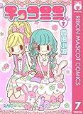 チョコミミ 7 (りぼんマスコットコミックスDIGITAL)