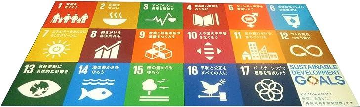 SDGsアイコン タイルカーペット コンプリートセット 18枚 日本語