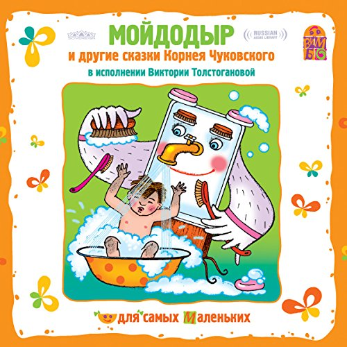 Tales by Korney Chukovsky [Russian Edition] audiobook cover art