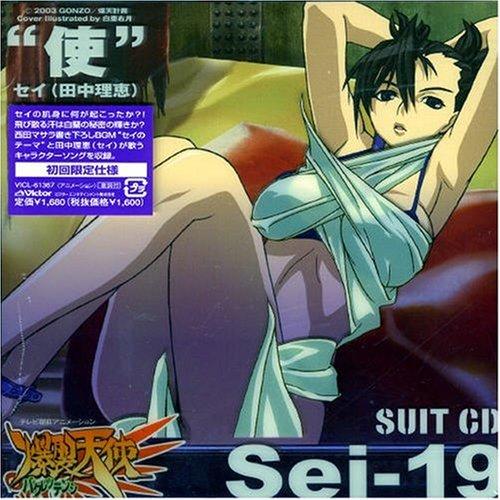 Shi Sei-19 [Rie Tanaka] [Import allemand]