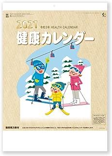 新日本カレンダー 2021年 カレンダー 壁掛け 健康カレンダー NK20 1月始まり