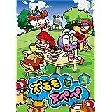 ズモモとヌペペ vol.3 [DVD]