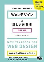 Webデザインの新しい教科書 改訂3版 基礎から覚える、深く理解できる。〈Flexbox、CSS Grid、レスポンシブ〉