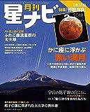 月刊星ナビ 2018年2月号 | |本 | 通販 | Amazon
