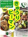安うま食材使いきり! vol.12 きゅうり・ピーマン 60162-71