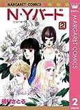 N★Yバード 2 (マーガレットコミックスDIGITAL)