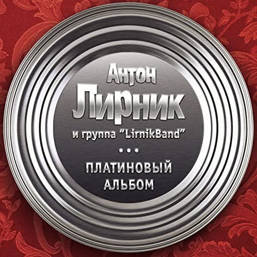 Антон Лирник & группа Lirnik Band
