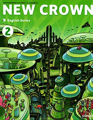 NEW CROWN English Series 2 [令和 (文部科学省検定済教科書 中学校外国語科用)