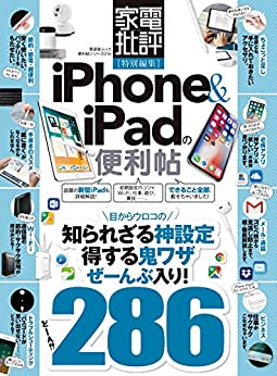 [晋遊舎]の晋遊舎ムック 便利帖シリーズ016 iPhone&iPadの便利帖