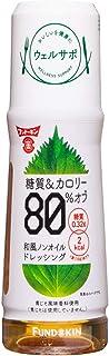 フンドーキン醤油 ウェルサポ糖質&カロリー80% オフ和風ノンオイルドレッシング 180ml ×3本