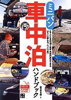 ミニバン車中泊ハンドブック (Do楽Books)