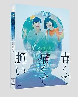 「青くて痛くて脆い」(Blu-ray スペシャルエディション)