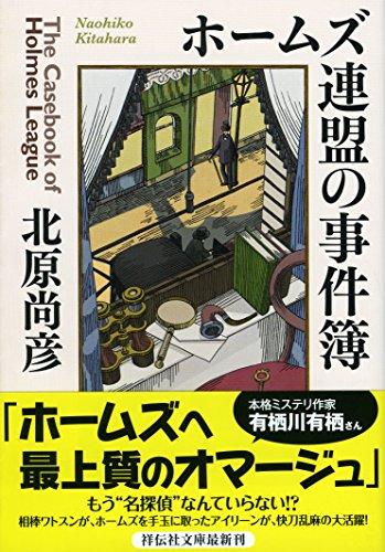 ホームズ連盟の事件簿 (祥伝社文庫)