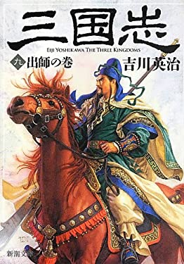 Maki Romance of the Three Kingdoms (nine) expedition (Mass Market Paperback) (2013) ISBN: 4101154597 [Japanese Import]