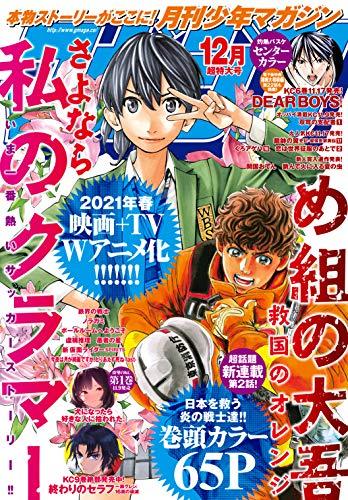 月刊少年マガジン 2020年12月号 [2020年11月6日発売] [雑誌]
