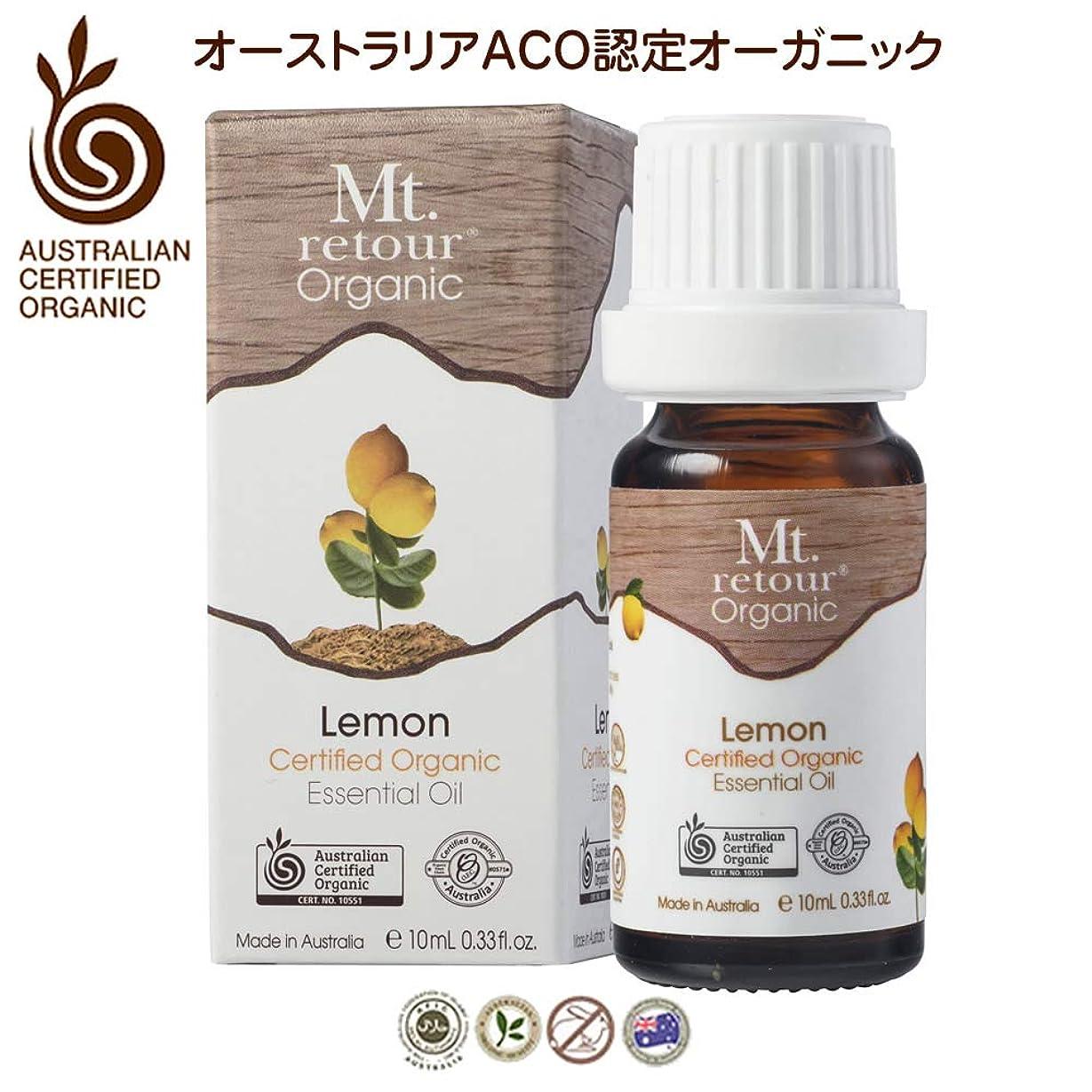 クアッガ厳密にローマ人Mt. retour ACO認定オーガニック レモン 10ml エッセンシャルオイル(無農薬有機栽培)アロマ