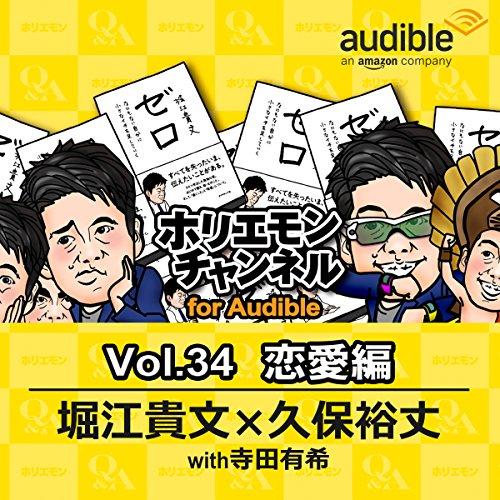 『ホリエモンチャンネル for Audible-恋愛編-』のカバーアート