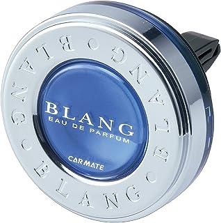 カーメイト 車用 消臭芳香剤 ブラング リング エアコン取付 ホワイトムスク ブルー 4ml H451