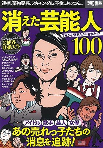 消えた芸能人100 (別冊宝島 2592)