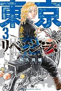 東京卍リベンジャーズ 3巻 表紙画像