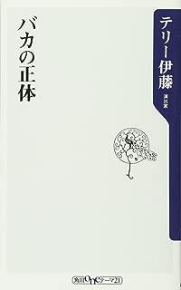 バカの正体 (角川oneテーマ21)