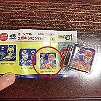 仮面ライダーゼロワン01 バルキリーくら寿司オリジナル