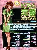 いますぐ弾きたい! ピアノで定番ソングス【2012年春号】 (シンコー・ミュージックMOOK)