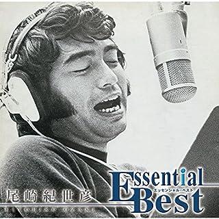 エッセンシャル・ベスト 1200 尾崎紀世彦