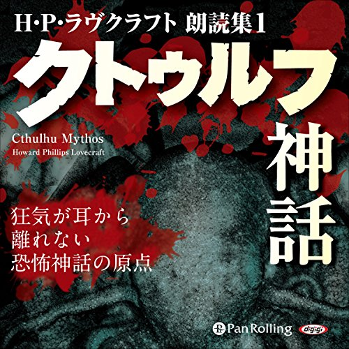 H・P・ラヴクラフト 朗読集1 「クトゥルフ神話」 | H・P・ラヴクラフト
