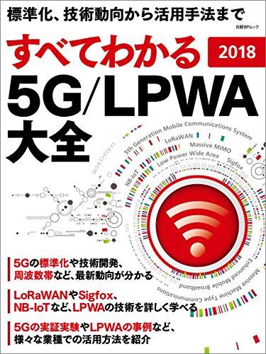 すべてわかる 5G/LPWA大全 2018の詳細を見る