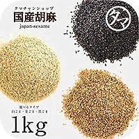 香川県産 黒ごま 1kg 煎り胡麻タイプ