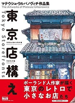[Artbook] 東京店構え マテウシュ・ウルバノヴィチ作品集