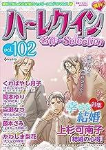 ハーレクイン 名作セレクション vol.102 ハーレクイン 名作セレクション (ハーレクインコミックス)