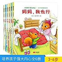 Cultivate children's paternity strong heart EQ Education Series (Full Set 6)(Chinese Edition)