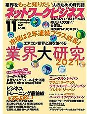 ネットワークビジネス2021年11月号〔雑誌〕