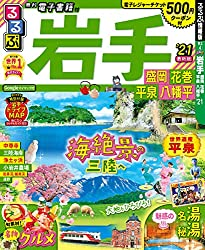 るるぶ岩手 盛岡 花巻 平泉 八幡平'21 (るるぶ情報版地域)