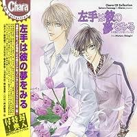Hidarite Wa Kare No Yume O Miru 2 by Japanimation (Drama CD) (2005-04-28)