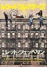 レコード・コレクターズ 2015年 3月号