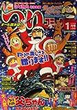 つりコミック 2008年 01月号 [雑誌]