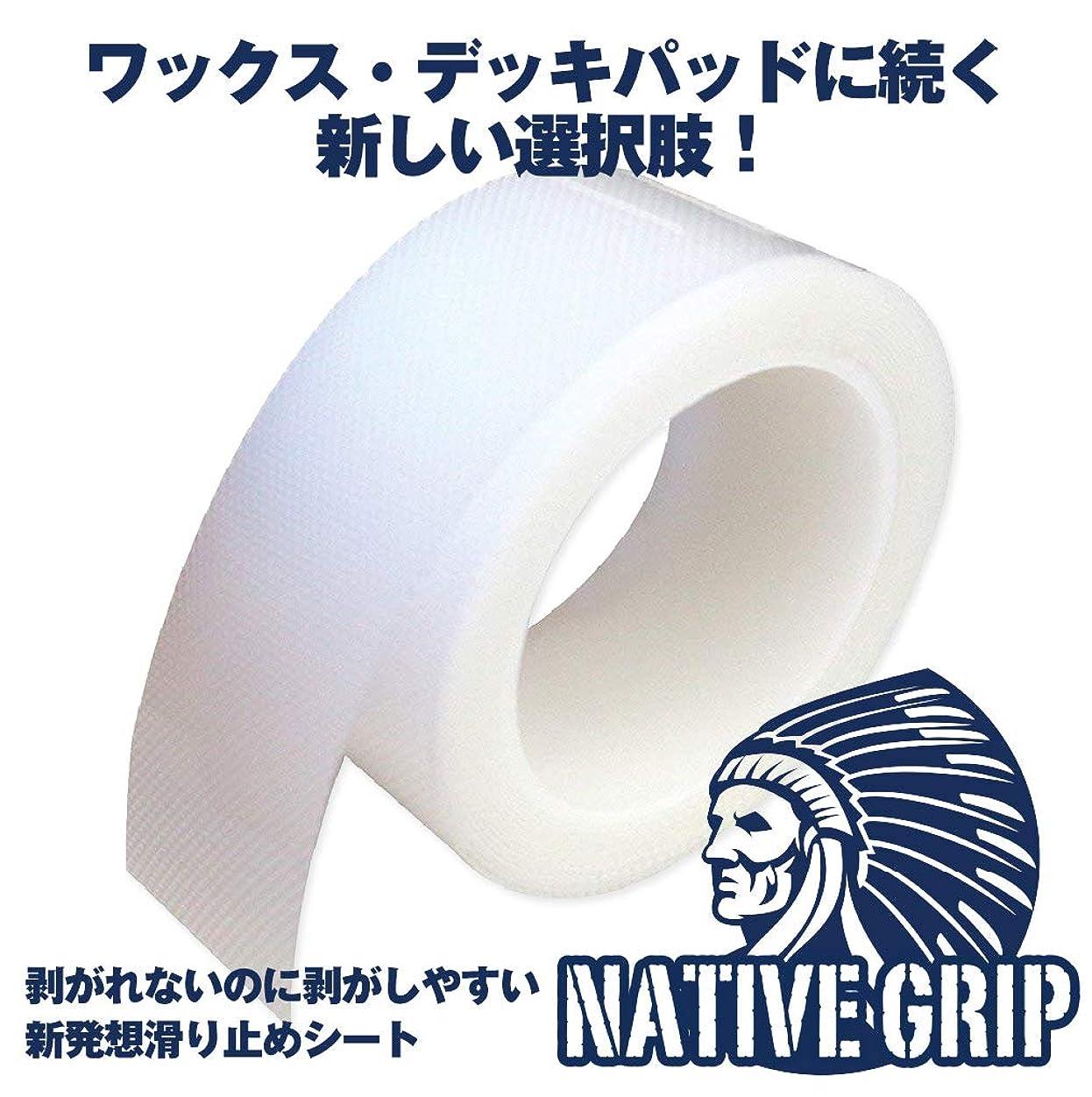 気配りのあるもちろん性格NativeGrip テープ 5cm×5m SUP?サーフィン デッキ滑り止めテープ